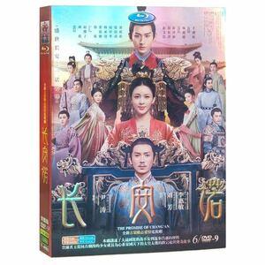 ★中国ドラマ『長安諾』DVD-BOX チェン・イー 成毅 趙桜子 全話 中国盤