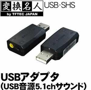 USBアダプタ (USB音源 5.1chサウンド)