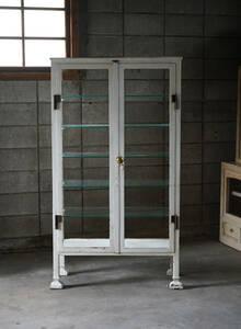 稀少 古い鉄製の重厚な大型の医療硝子棚 ケビント / 日本 / 古家具 古道具 古物 食器棚 陳列棚