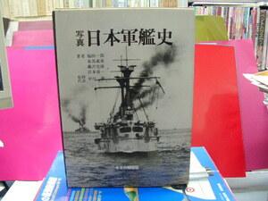 写真 日本軍艦史