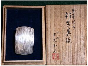 大阪尚美堂造 茣蓙目打銀製美錠 バックル 25g桐共箱