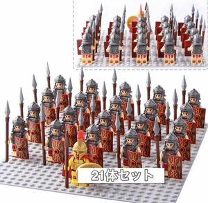 戦士 軍団 ミニフィグ LEGO 互換 古代ローマミニフィギュア レゴ互換 21体