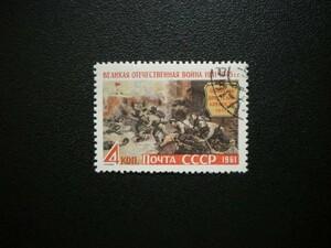 ロシア(ソ連)発行 第二次世界大戦 ブレスト要塞の防衛切手 1種完 NH 消印あり