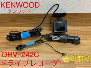 KENWOOD ケンウッド ドライブレコーダー DRVー242C シガーソケット直接電源セット