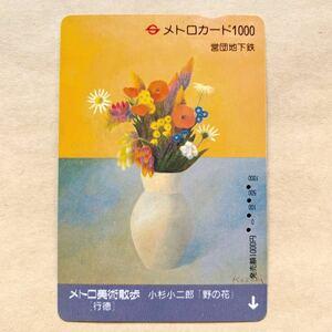 【使用済】 メトロカード 営団地下鉄 東京メトロ メトロ美術散歩 小杉小二郎 「野の花」