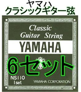 ●ポストに投函・新品・即決・送料無料・ヤマハ クラシックギター弦 6セット YAMAHA NS110