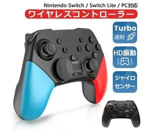 Nintendo Switchワイヤレスコントローラー♪PC用2重振動連射機能♪