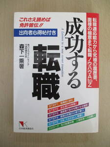 成功する転職 森下一乘 日本経済通信社