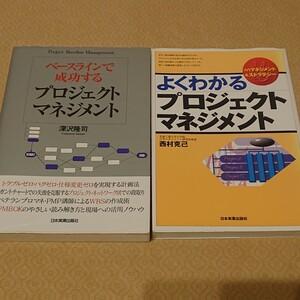 プロジェクトマネジメントを学ぶのにお薦めの2冊まとめて