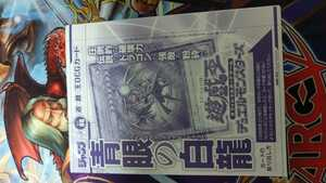 ジャンプ流 遊戯王 青眼の白龍 特典カード 未開封 KCウルトラ