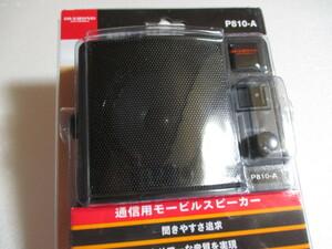 P810A アンプ内蔵 SP ダイヤモンド 第一電波工業 音が大きくなるアンプ内蔵通信用外部スピーカー P810A DIAMOND 税込