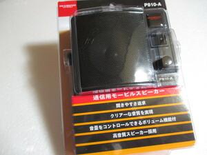 P810A アンプ内蔵SP DIAMOND 第一電波工業 音が大きくなるアンプ内蔵通信用外部スピーカー P810A 税込