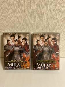 【国内正規品】ムーラン MULAN DVD-BOXⅠ・II 全40話