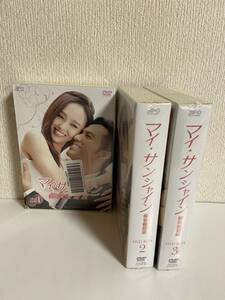 【国内正規品】マイ・サンシャイン~何以笙簫默~ DVD-BOX1・2・3 全話収録