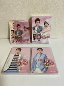 【国内正規品】王子様をオトせ! 台湾オリジナル放送版 DVD-BOX1