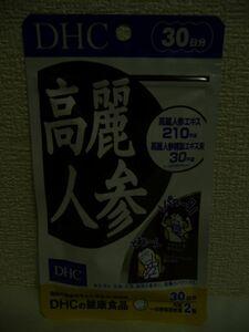 高麗人参 健康食品 ★ DHC ディーエイチシー ◆ 1個 30日分 サプリメント 精製エキスを配合 丸粒