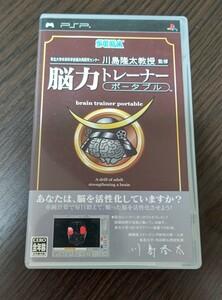 PSP  脳力トレーナー ポータブル