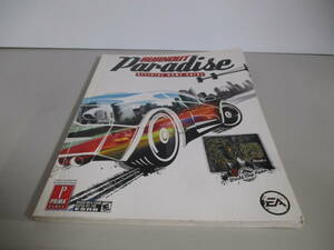 PS3/xbox360 Burnout Paradise: Prima Official Game Guide バーンアウトパラダイス オフィシャルゲームガイド 洋書
