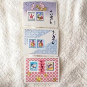 お年玉切手シート 昭和62 年  平成4 年  平成 6 年