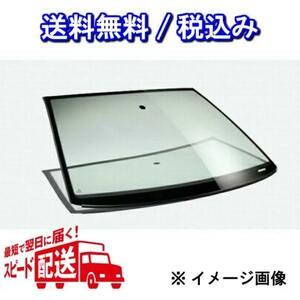 【高品質/UVカット】新品フロントガラス オデッセイ RB1 RB2 ガラス型式 SFE 品番73111-SFE-J41 ブルーボカシ付フロントガラス