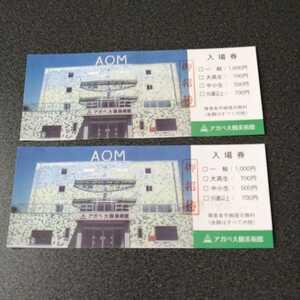 アガペ大鶴美術館 入場券 チケット ペア 2枚 神戸 即決 送料無料