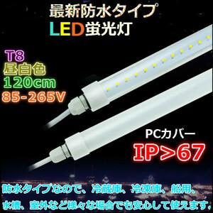 最新入荷!工事不要!超防水タイプ高輝度T8 LED蛍光灯 昼白色 85-265V 40W形 120cm ー冷蔵庫 冷凍庫 水槽 船舶 照明など最適!