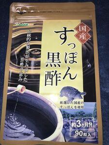 シードコムス 国産 すっぽん黒酢 サプリメント 3ヶ月分2023.03