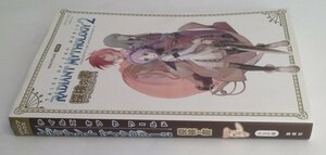 テイルズ オブ ザ ワールド レディアントマイソロジー2 PSP版 探検の書 (Vジャンプブックス)