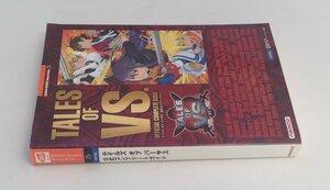 テイルズ オブ バーサス 公式コンプリートガイド (BANDAI NAMCO Games Books)