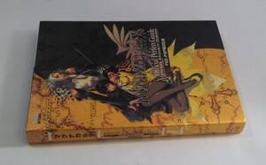 マグナカルタ オフィシャルパーフェクトガイド PS2&PSP両対応版 (ファミ通の攻略本)