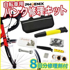 5080 自転車 パンク 修理 キット バイク タイヤ チューブ 空気入れ 専用ケース付 非常用 緊急用 携帯 ツール セット