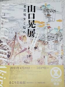 ■チラシ■山口晃展 2013年横浜 1枚