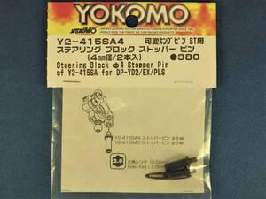 即決 ヨコモ 可変キングピン ST用 ステアリング ブロック ストッパー ピン (4mm径/2本入) Y2-415SA4 (送料\198対応 YD2SYD2EYD2SXYD2EX