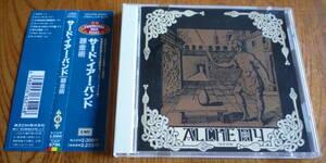 ■ 【国内盤CD/良品】 サード・イアー・バンド - 錬金術 / THIRD EAR BAND - ALCHEMY