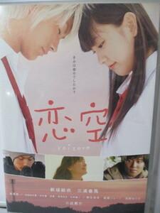 DVD 恋空 新垣結衣 三浦春馬 初回生産分限定品 「恋空」オリジナルデコシール付き