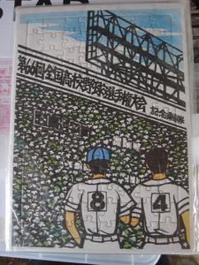 記念乗車券 第66回全国高校野球選手権大会  ジクソーパズル 1984年