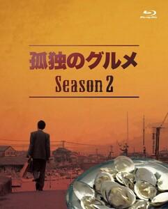孤独のグルメ Season2 初回限定版