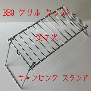 コンパクト 折畳み グリル BBQ クッカー スタンド 焚き火 五徳 ミニテーブル 即日発送