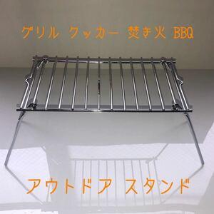 コンパクト折り畳み グリル BBQ 焚き火 クッカー スタンド マルチユースラック ミニテーブル