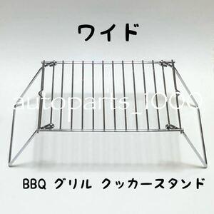 コンパクト 折畳スタンド ワイド BBQ グリル 五徳 クッカー スタンド ミニテーブル 即日発送