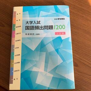 大学入試 国語頻出問題1200大学入試シリーズ