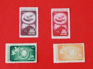 新品未使用★中国切手 紀18 アジア太平洋地域平和会議 4種完