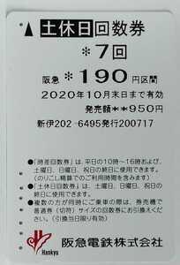 使用済【阪急電鉄 土休日回数券カード】新伊丹 駅発行