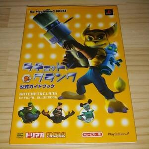 ★送料無料・攻略本★ラチェット&クランク 公式ガイドブック PS2
