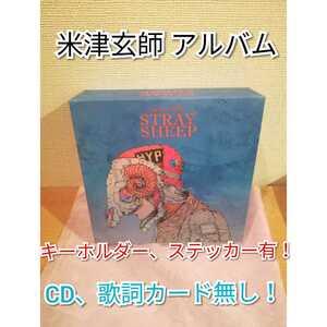 【新品未使用品】米津玄師 STRAY SHEEP アルバム 初回限定おまもり盤 CDなし
