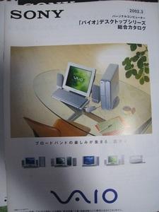 ◆SONY VAIO パーソナルコンピューター「バイオ」ディスクトップシリーズ 総合カタログ2002.3◆古本◆