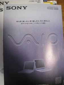 ◆SONY VAIO ノートブックコンピューター PCG-Z505NR・Z505N/BP PCG-N505AS・N505A/BPカタログ2000.3◆古本◆