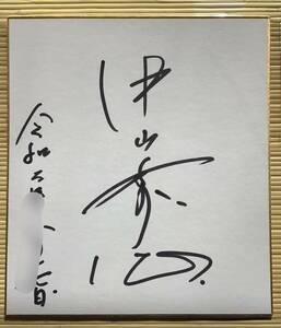 【送料無料】  中山 秀征 直筆サイン 色紙