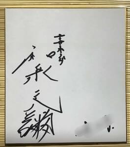 【送料無料】 和泉元彌 直筆サイン 色紙