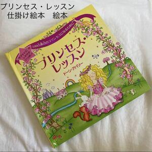 送料無料 プリンセス・レッスン 仕掛け絵本 絵本